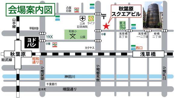 秋葉原ハンドレッド 地図 マップ