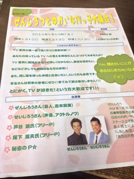 テレビ局 業界セミナー