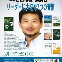 岩田松雄 講演会20160617