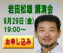 岩田松雄 講演会 9月29日 申し込み