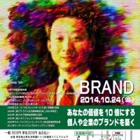 岩田松雄 講演会 セミナー チラシ