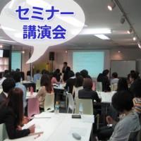 セミナー 講演会 研修会