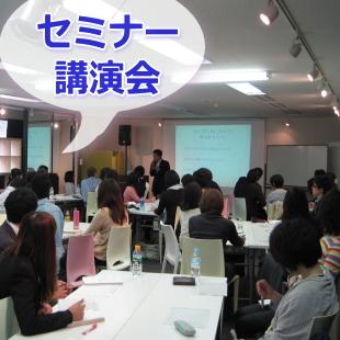 イベントセミナー会場にのイメージ