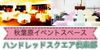 東京 秋葉原駅のセミナー イベント会場・貸し会議室『ハンドレッドスクエア倶楽部』