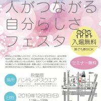 イベント情報 秋葉原レンタル会場 秋葉原レンタルスぺ―ス