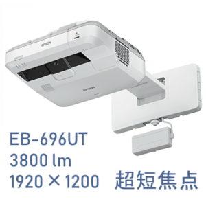 EB-696UT プロジェクター