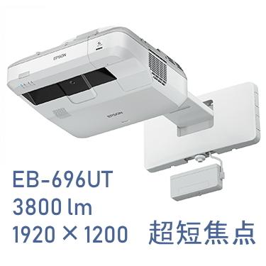 EB-696UT