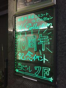 電光掲示看板 秋葉原イベントスペース ハンドレッドスクエア倶楽部 パーティー イベント