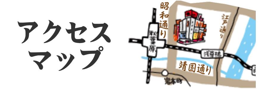 アクセス マップ 地図 所在地 案内図 秋葉原ハンドレッドスクエア倶楽部