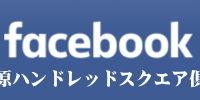 秋葉原ハンドレッドスクエア倶楽部 FaceBook