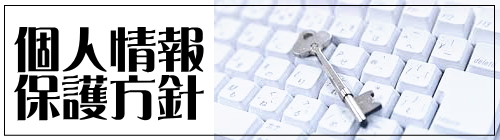 個人情報保護方針 秋葉原 イベント会場