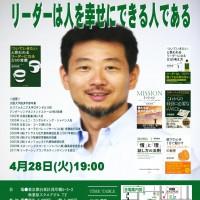 4月28日 岩田松雄 講演会 セミナー チラシ