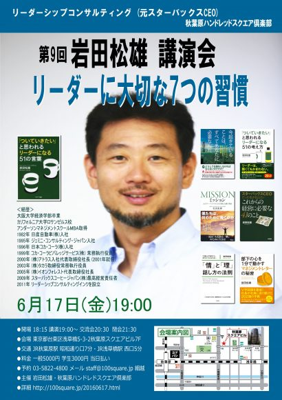6月17日(金)元スタバCEO 岩田松雄 講演会