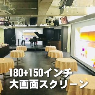 音響や照明機材・グランドピアノが完全無料のイメージ