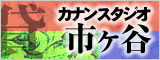 東京新宿区 貸しレンタルスペース