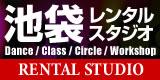 東京池袋 貸しレンタルスペース