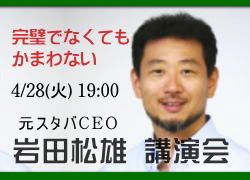 4月28日 岩田松雄 講演会 セミナー