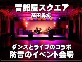 東京 新宿にあるダンス生演奏上映会ができるライブハウス 音部屋スクエア